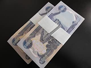 Shipodin 5000 New Iraqi Dinar Authentic BankNote for Collectors Uncirculated