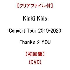 【クリアファイル付】 KinKi Kids Concert Tour 2019-2020 ThanKs 2 YOU 【初回盤】(DVD)