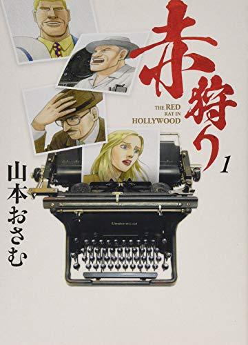 赤狩り THE RED RAT IN HOLLYWOOD (1) (ビッグコミックス)