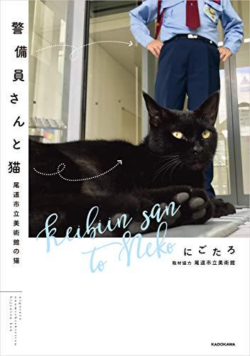 警備員さんと猫 尾道市立美術館の猫 - にごたろ
