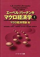 エーベル/バーナンキ マクロ経済学〈上〉マクロ経済理論編