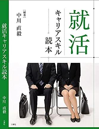 就活キャリアスキル読本
