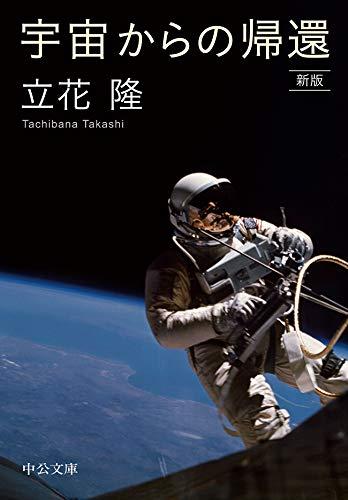 宇宙からの帰還 新版 (中公文庫)