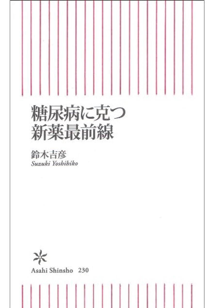 大声で上げるママ糖尿病に克つ新薬最前線 (朝日新書)