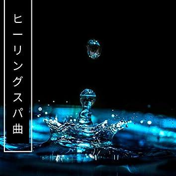 ヒーリングスパ曲 - 水音、自然音の癒し