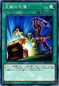 左腕の代償 ノーマル 遊戯王 ロード・オブ・マジシャン sr08-jp033