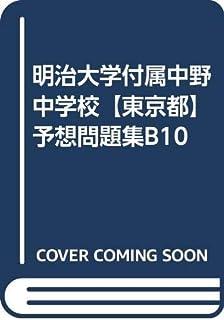 明治大学付属中野中学校【東京都】 予想問題集B10