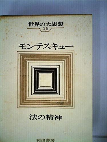 世界の大思想〈第16〉モンテスキュー 法の精神 (1966年)の詳細を見る