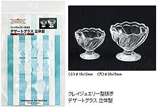 ミニチュア 『クレイジュエリー型抜 デザートグラス 立体型』