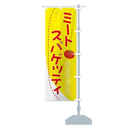 ミートスパゲッティ のぼり旗 サイズ選べます(ハーフ30x90cm 右チチ)