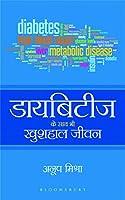 Diabetes Ke Saath Bhi Khushaal Jeevan: Bharat Mein Diabetes ke Prabhandan ke Liye Ek Anandayak Margdarshika