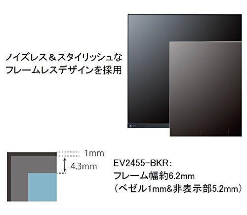 『EIZO FlexScan 24.1インチ カラー液晶モニター ( 1920×1200 / IPSパネル / 5ms / ノングレア/ ブラック ) EV2455-BKR』の2枚目の画像