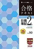 合格テキスト 日商簿記2級 工業簿記 Ver.9.0 よくわかる簿記シリーズ