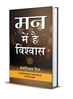 """Man Mein Hai Vishwas : Hindi Translation of International Bestseller """"Outwitting the Devil by Napoleon Hill"""" (Best Selling Books of All Time) (Hindi Edition) by [NAPOLEON HILL]"""
