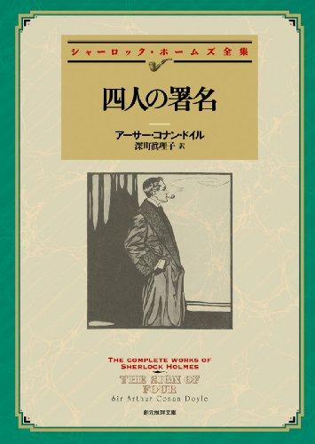 四人の署名【新訳版】 (創元推理文庫)