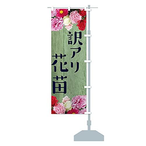 訳アリ花苗 のぼり旗 サイズ選べます(ハーフ30x90cm 右チチ)