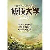 Bo university(Chinese Edition)