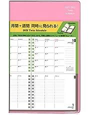 【Amazon.co.jp 限定】學研ステイフル ツイン手帳 手帳 2021年 A5変形 10月始まり ウィークリー