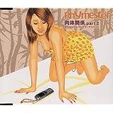 肉体関係 part2 逆featuring クレイジーケンバンド