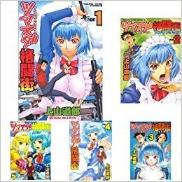 ツマヌダ格闘街 コミック 全20巻 完結セット