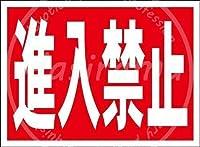 「進入禁止」ブリキ看板ヴィンテージ錫のサイン警告注意サインートポスター安全標識警告装飾金属安全サイン面白いの個性情報サイン金属板鉄の絵表示パネル