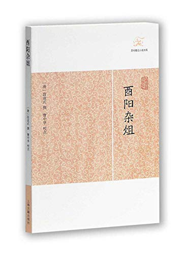 Compare Textbook Prices for Miscellaneous Morsels from YouyangChinese Edition  ISBN 9787532563166 by BEN SHE.YI MING