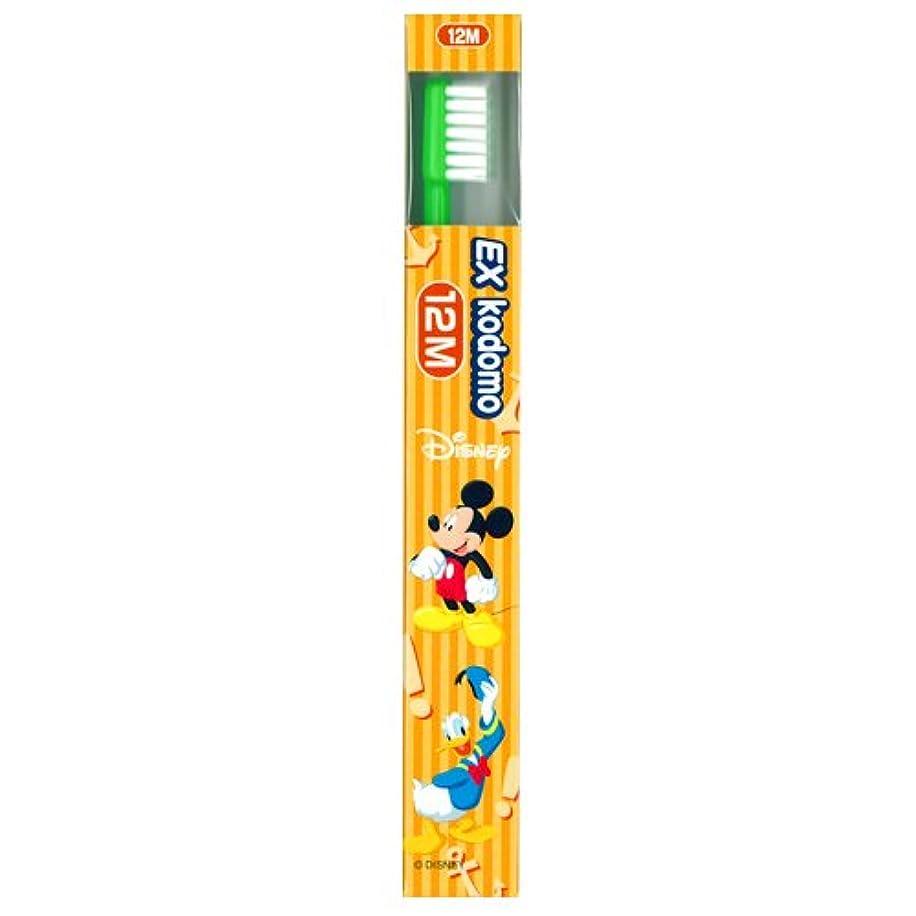 シャワー反対マニアライオン EX kodomo ディズニー 歯ブラシ 1本 12M グリーン