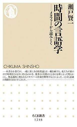 時間の言語学: メタファーから読みとく (ちくま新書1246)