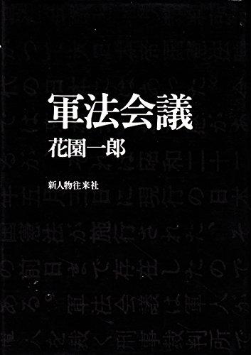 軍法会議 (1974年)