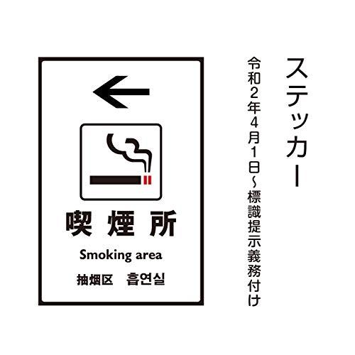 【セット商品】「禁煙」禁煙 喫煙禁止 標識掲示 ステッカー 背面グレーのり付き 屋外対応(stk-c024-6set) (6枚セット)