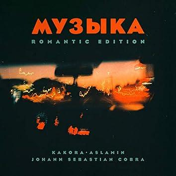 Музыка (feat. Aslamin, Johann Sebastian Cobra) [Romantic Edition]
