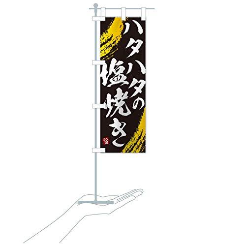 卓上ミニハタハタの塩焼き のぼり旗 サイズ選べます(卓上ミニのぼり10x30cm 立て台付き)