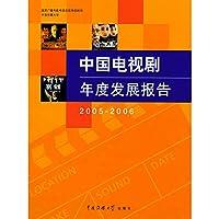 TV Annual Development Report of China (2005-2006)
