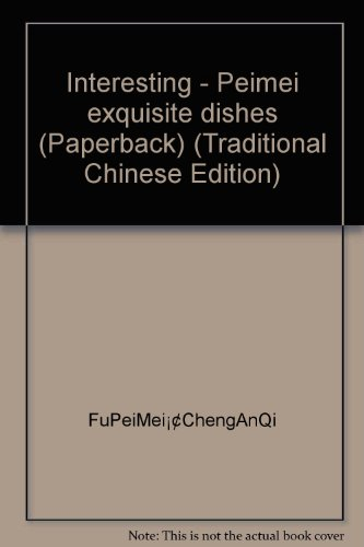 Pei Mei's Homestyle Cooking (Chinese Edition)