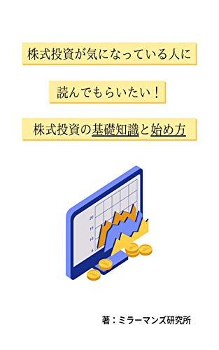 株式投資が気になっている人に読んでもらいたい!株式投資の基礎知識と始め方
