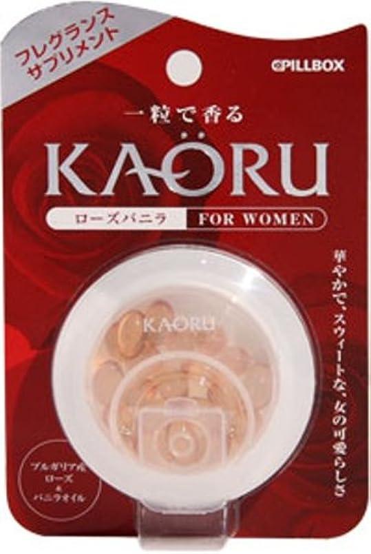 ワックスチューブイタリアのKAORU スウィートローズ 320mg×20粒