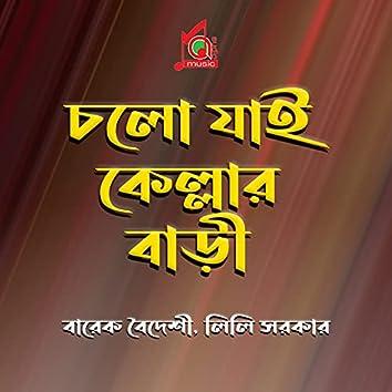 Cholo Jai Kellar Bari
