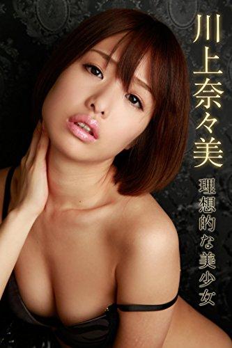 川上奈々美 理想的な美少女 ボクの彼女