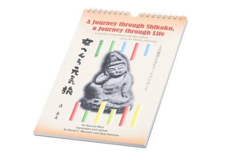 日めくりカレンダー 女へんろ元気旅 (英語版) 【お遍路用品/巡礼用品】 (B5)