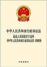 中华人民共和国行政诉讼法·最高人民法院关于适用《中华人民共和国行政诉讼法》的解释