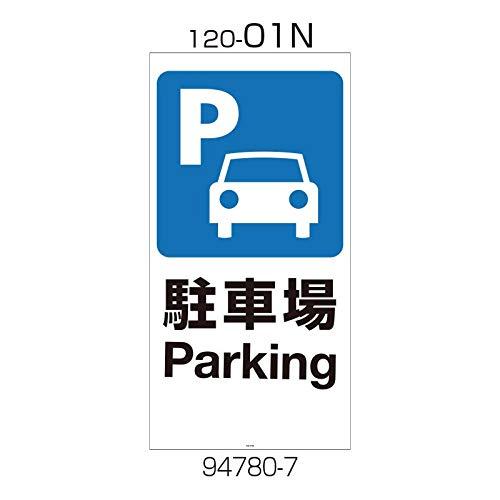 リッチェル 面板120-01N(駐車場) 94780