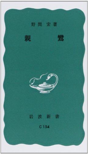 親鸞 (岩波新書 青版 853) - 野間 宏
