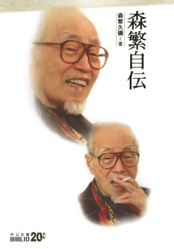 森繁自伝 (中公文庫)