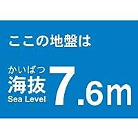 TRUSCO(トラスコ) 海抜ステッカー 7.6m (2枚入) TKBS-76