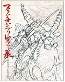 NEW Studio Ghibli Layout Designs (Art Book) Japan