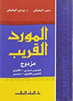 Al-quareeb-al Mawrid: English-arabic; Arabic English Pocket Dictionary
