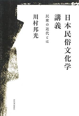 日本民俗文化学講義