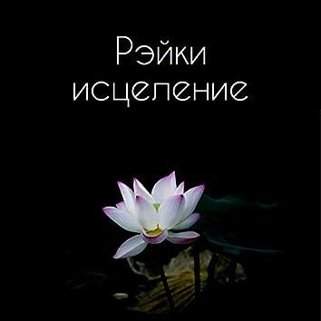 Рэйки исцеление: Дзен сад, Балансировка чакры, Велнесс, Медитация, молитва, Спокойствие и расслабление, Естественные следы