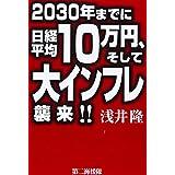 2030年までに日経平均10万円、そして大インフレ襲来!!