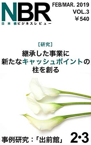 日本橋ビジネスレビューVOL.3「継承した事業に新たなキャッシュポイントの柱を創る/事例研究:『出前館』」